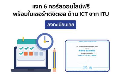 กิจกรรม Girls in ICT ประเทศไทย ประจำปี 2564 ใจดีแจกคอร์สฝึกอบรมออนไลน์ด้าน ICT พร้อมใบเซอร์ฯดิจิตอล จาก ITU